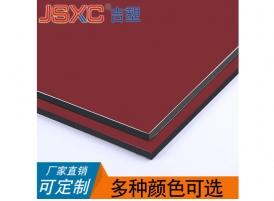 高光枣红铝塑板,吉祥铝塑板厂家