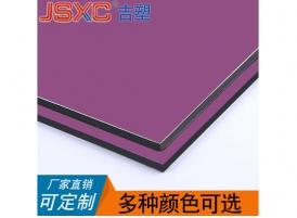 高光紫红铝塑板,吉祥铝塑板厂家
