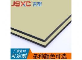 嫩黄铝塑板,吉祥铝塑板厂家