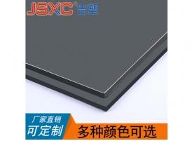 深灰铝塑板,吉祥铝塑板厂家