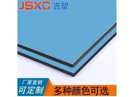 天兰铝塑板,吉祥铝塑板厂家