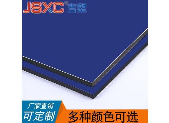 高光深兰铝塑板,临沂铝塑板厂家