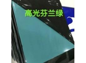 高光芬兰绿铝塑板,吉祥铝塑板厂家