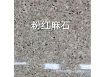 粉红麻石铝塑板,临沂铝塑板厂家